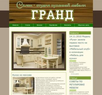 Сайт салона кухонной мебели «Гранд»