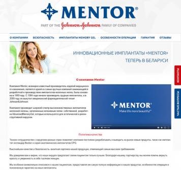 Сайт «Инновационные имплантанты Mentor в Беларуси»