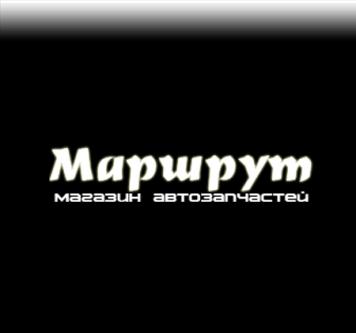 Логотип магазина «Маршрут»