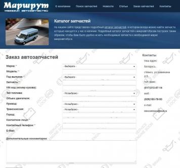 Сайт магазина автозапчастей «Маршрут»