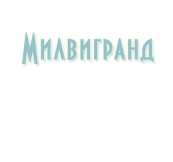 Разработка логотипа компании «Милвигранд»