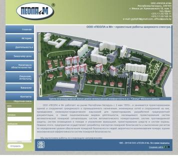 Разработан сайт «ПЕОЛА и М»