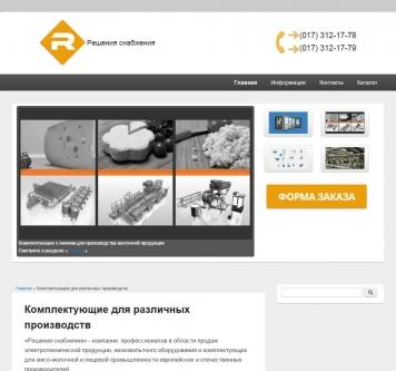 Адаптивный сайт компании «Решения снабжения»