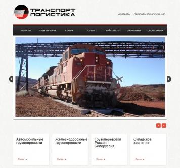 Сайт «Транспорт и логистика». Главная страница