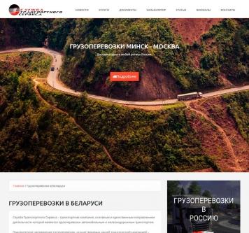 Редизайн сайта «Службы Транспортного Сервиса»