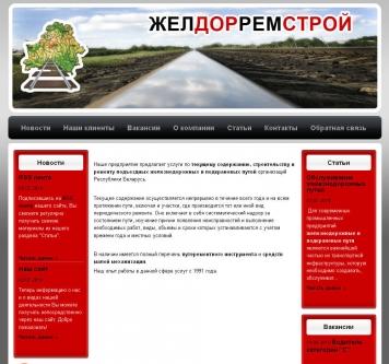 Сайт компании «Желдорремстрой». Первая версия