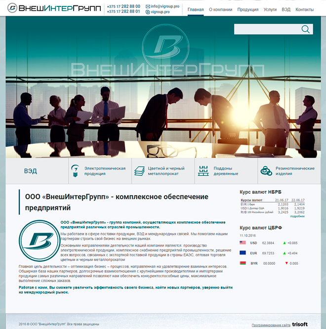 Разработка корпоративного сайта «ВнешИнтерГрупп»