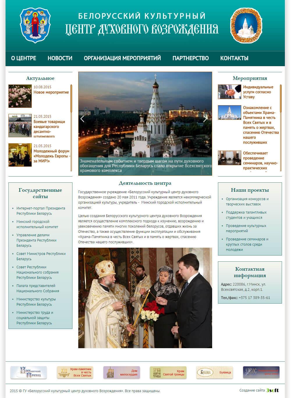 Сайт «Центра духовного Возрождения»