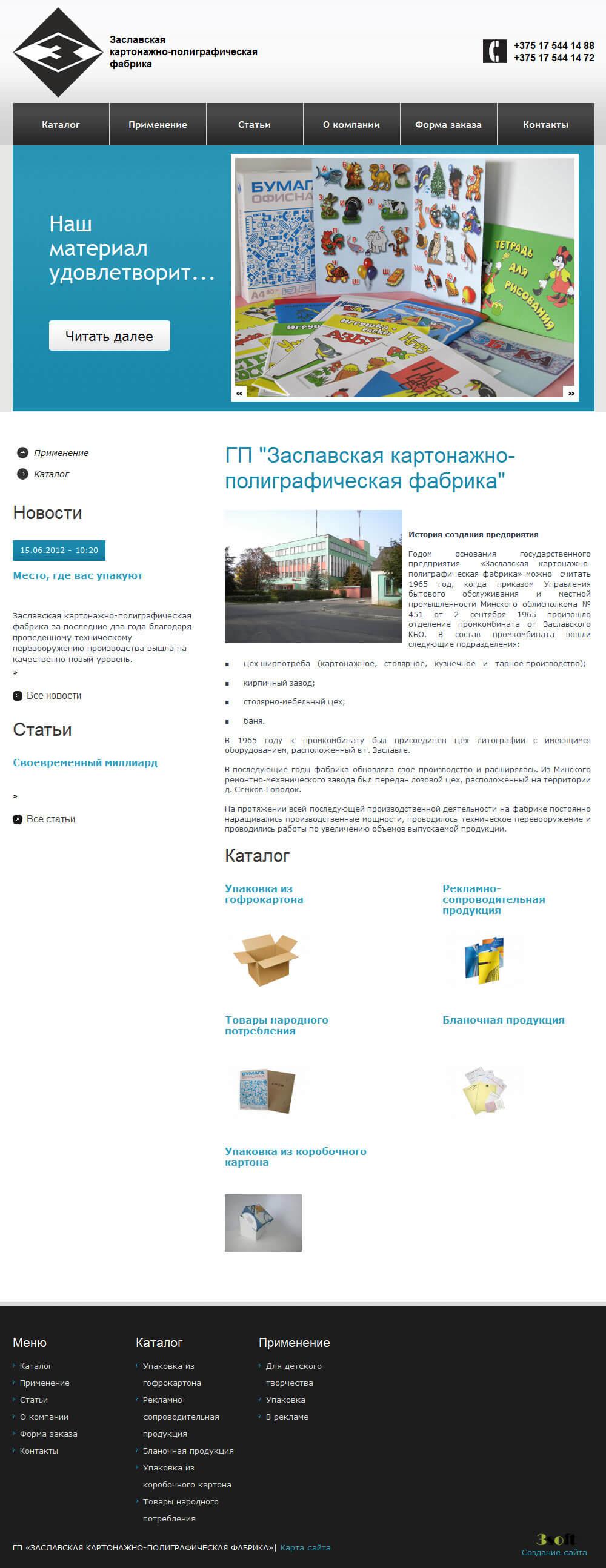 Сайт «Заславская картонажно-полиграфическая фабрика». Главная страница